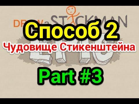 Draw a stickman: EPIC part #3 Способ 2 | ЧУДОВИЩЕ СТИКЕНШТЕЙНА