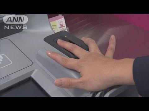 手ぶらで引き出せる カードも番号も不要のATM登場(17/11/27)