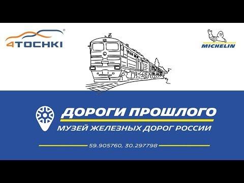 Michelin - Музей железных дорог России