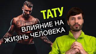 Осторожно Татуировки! Самые Опасные Тату. Магический  Смысл Татуировок. Сергей Финько