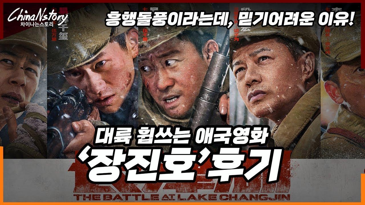 .중국 애국주의 영화 장진호 감상후기..그리고 부족한 10%..