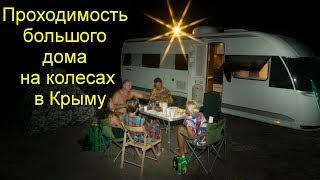 видео Поездки по Крыму