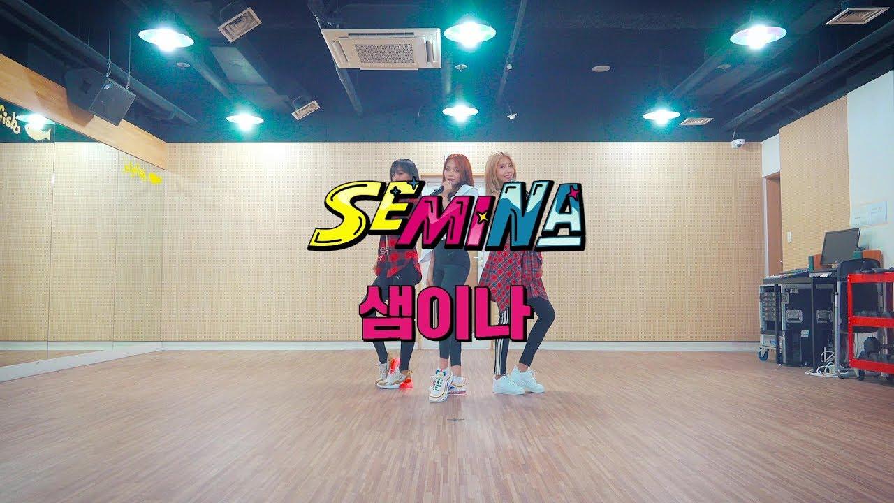 Download gugudan SEMINA(구구단 세미나) - '샘이나' Dance Practice Video