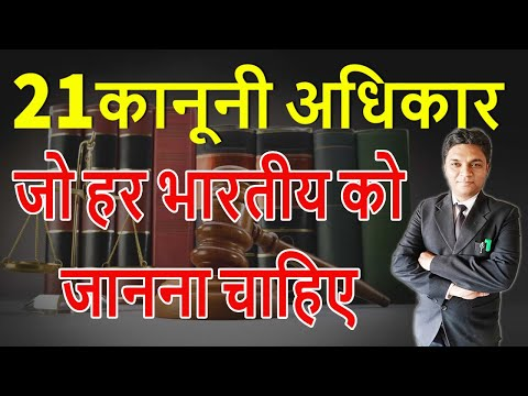 21 Legal Rights Every Indian Need to Know | Police Will do Nothing, Know Your Right | Expert Vakil