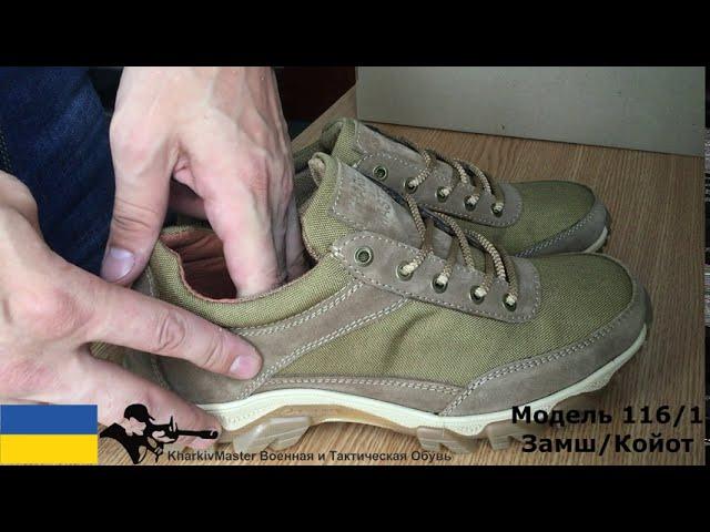 Мужские Тактические кроссовки Модель 116/1 замш/койот