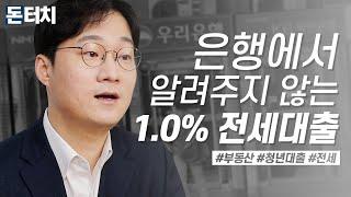 [돈터치] 은행이 알려주지 않는 금리 1.0%로 전세대…