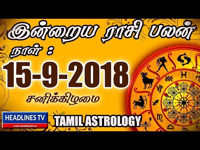 15-09-2018 இன்றைய ராசி பலன் | indraya rasi palan 15th September | இன்றைய ராசி பலன் 15-9-2018