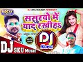 ससुरवो में याद रखिहs - Sasurwo Me Yad Rakhiha - Ankush Raja - Bhojpuri Songs 2020 New DJ SONG