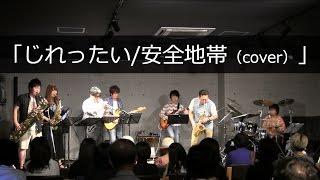 演奏: <MARRIAGE BLUE(まりぶる)>sax 小池隆広、gt 木村啓一郎、bs...