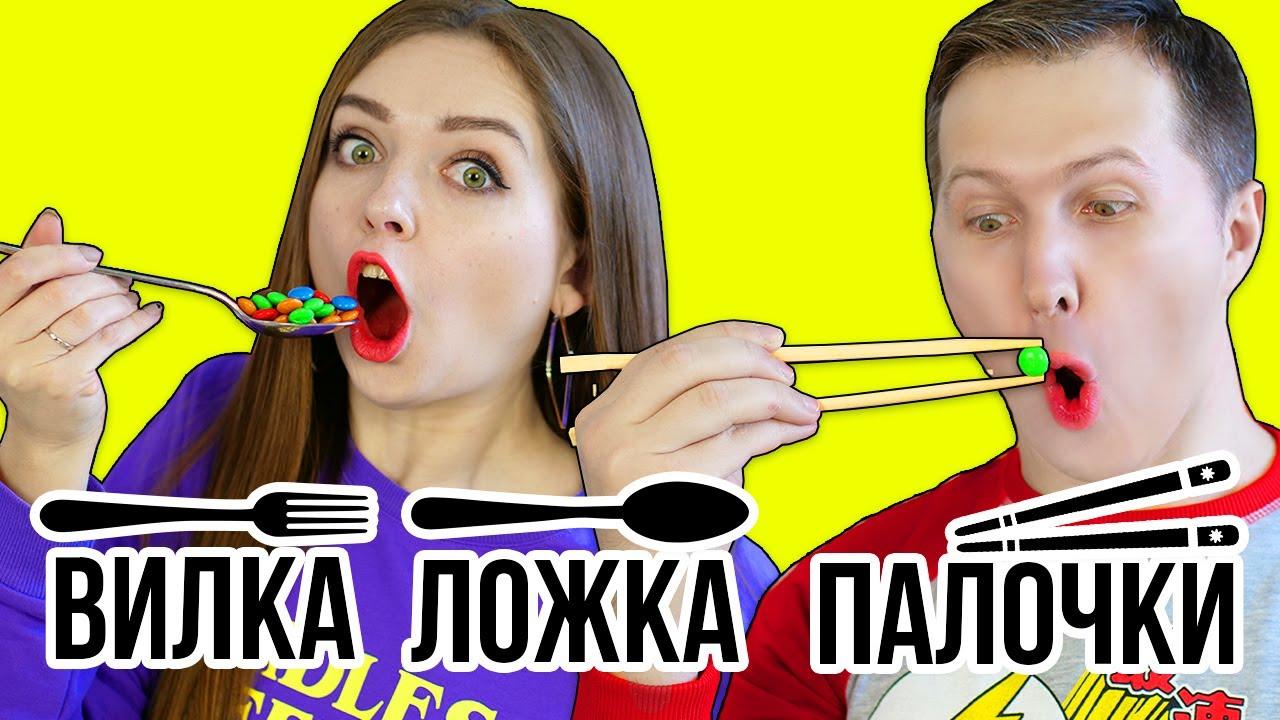 ЛОЖКА ВИЛКА ПАЛОЧКИ ЧЕЛЛЕНДЖ! 🐞 Эльфинка - YouTube