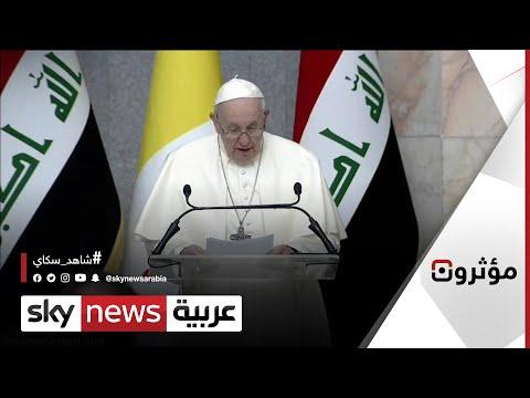 الأسباب الحقيقية وراء زيارة البابا فرانسيس إلى العراق | #مؤثرون