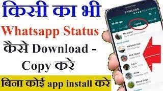 How-कैसे : किसी का भी WhatsApp Status डाउनलोड copy करे   How To Download anyone whatsapp status