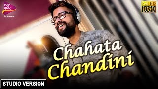 Chahata Chandini | Studio Version | Arohan-Odia Album | Sabishes Mishra | Tarang Music Mp3 Song Download