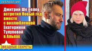 🔔 Дмитрий Шепелев встретил Новый год вместе с возлюбленной Екатериной Тулуповой в Альпах