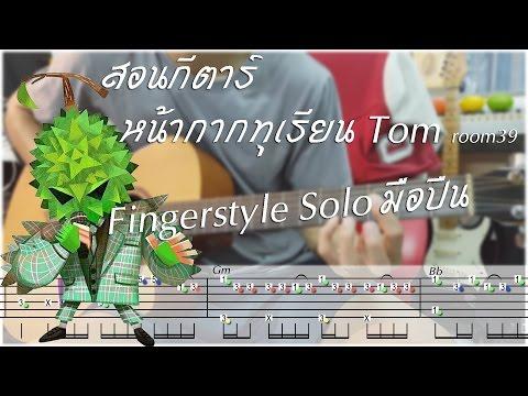 สอนกีตาร์เพลง มือปืน Fingerstyle ท่อน Solo อย่างละเอียด(ตัวอย่าง)