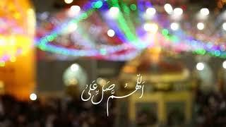 اللهم صل على علي بن موسى الرضا المرتضى  |  بصوت ميم المحب  |  أيام الزيارة المخصوصة 23 و 25 ذوالقعدة