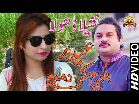 Nasheela Dhola    Anwaar Ali Khan Baloch   Latest Punjabi & Saraiki Eid Album 2018