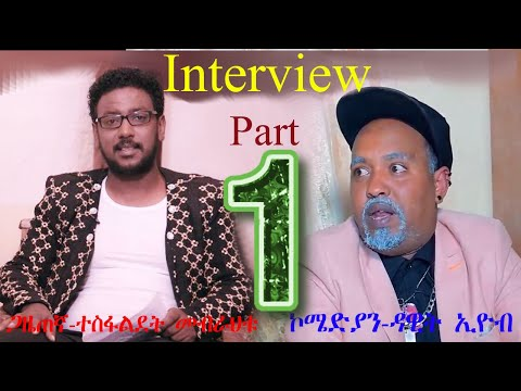 New Eritrean interview Part 1 Artist Dawit Eyob 2020  ዳዊት እዮብ interviewed by Tesfaldet mebrahtu