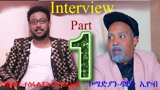 New Eritrean interview Part 1 Artist Dawit Eyob 2020  ዳዊት እዮብ interviewed by Tesfaldet mebrahtu