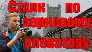 Сталк с МШ по Зерновому Элеватору