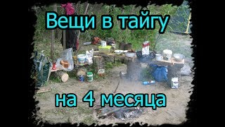 Вещи в тайгу на 4 месяца. Сезон 2019. Урал.