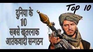 कौन हैं आज तक के दुनिया के सबसे खतरनाक आतंकवादी संगठन? Top 10 Terrorist Organisations in the World