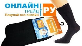 Видеообзор на Носки термо CLEVER т8 мужские хлопок, цвет чёрный, рус. размер 29