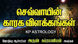 செவ்வாயின் காரகங்கள் | Astrology basics in Tamil | KP Astrology classes in Tamil | KP Astrology