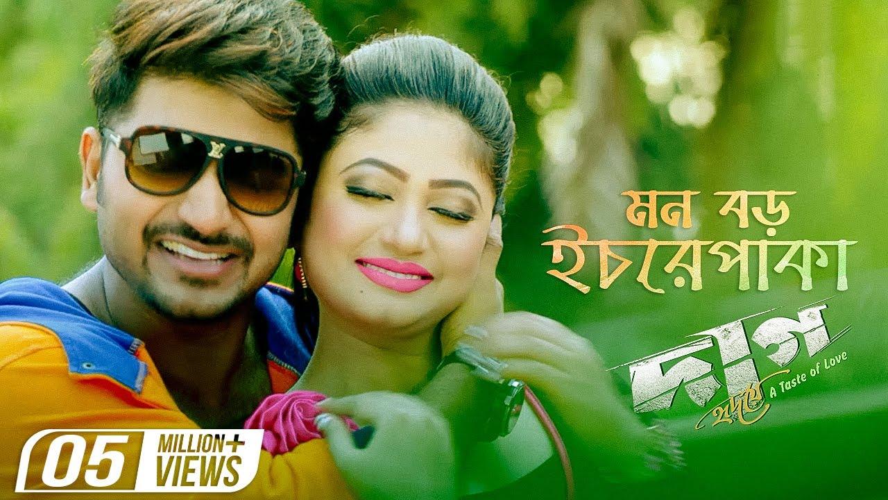 Mon Boro Esrepaka | Bappy Chowdhury | Achol | Daag Hridoye Bangla Movie 2019