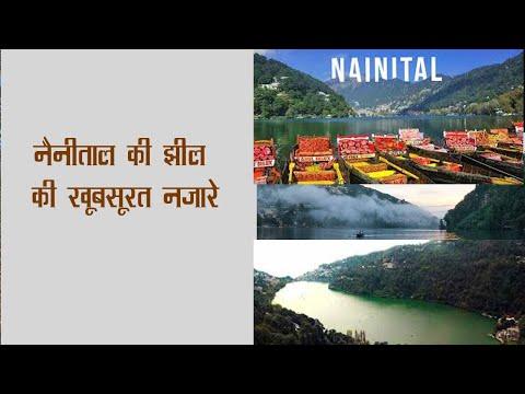 Nanital lake full hd 2017 june