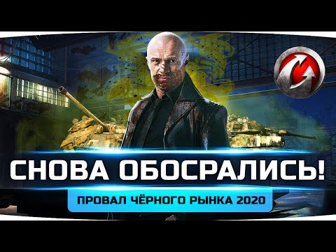 WG ОБОСРАЛИСЬ ПО-ЧЁРНОМУ! ● Полный Провал Чёрного Рынка 2020