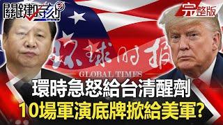 【關鍵時刻】20200901 完整版 怕什麼嗆什麼?環時急怒「給台灣清醒劑」 拜登頻頻自爆又失言!?|劉寶傑