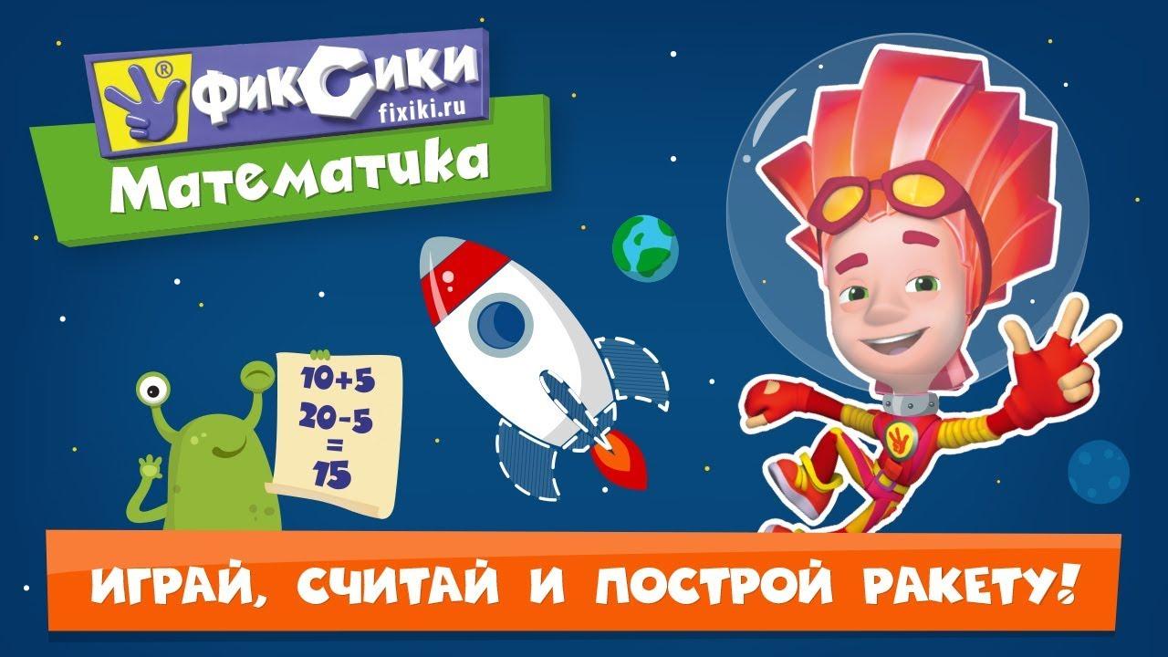 Веселая математика - игра для девочек и для мальчиков. Цифры и счет для дошкольников