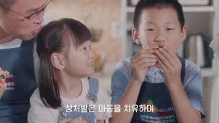 서울시 _희망광고 _ (사)한국요리심리치료협회