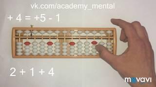 Как считать в Уме? Урок 1 Все формулы на +, Ментальная Арифметика