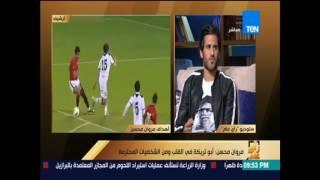 مروان محسن أحب نادي الأهلي من صغري وحب اللعيبة بين بعضها