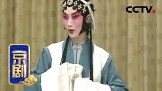 《中国京剧音配像精粹》 20190805 京剧《秦香莲》 1/2| CCTV戏曲