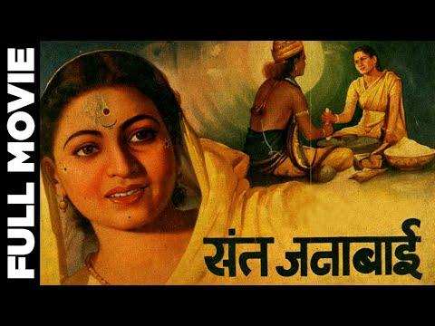 Sant Janabai 1949 | Hindi Movie  | Hansa,...