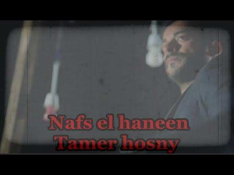 Nafs el haneen / Multicouples - نفس الحنين / كمال ونيهان / يامان وميرا / باريش وفسون