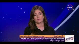 الاخبار - وزارة التضامن تبدا صرف الدعم النقدي بمستفيدي برنامج