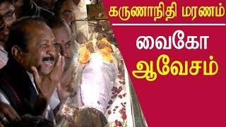 rip kalaignar karunanidhi rip karunanidhi passed away No space @ marina vaiko speech tamil news