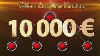 Интернет бизнес онлайн.7500 евро много кратно Авто империя Легальный проект. AUTO EMPIRE GROUP