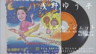 浅野ゆう子 - ハッスル ジェット