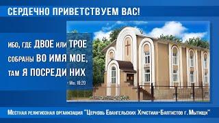 10.05.2020г. Богослужение в Мытищинской Церкви Евангельских Христиан Баптистов