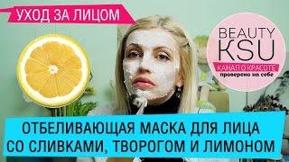 Маска от веснушек и пигментных пятен на лице (сливки, творог, лимон)