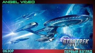 starTrek Online - Обзор/Первый взгляд