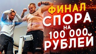 СТОЛЯРОВ СТАЛ ЛЫСЫМ? ФИНАЛ СПОРА НА 100 000 РУБЛЕЙ