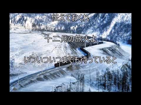 さらば シベリア 鉄道 歌詞