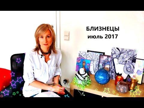 Гороскоп на 2017 год, гороскоп на июль 2017, гороскоп на