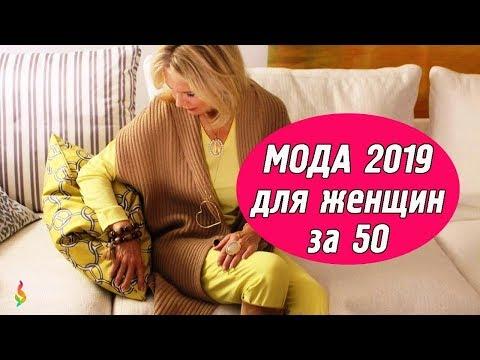 Мода 2019 для женщин после 50 фото 💎 Модные тренды, стиль 50+ весна-лето 2019